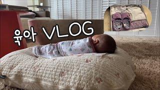 [육아 브이로그] 신생아 시기 (생후 2~4주), 아기…