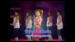 กระแต อาร์สยาม - เพลง เสียดาย