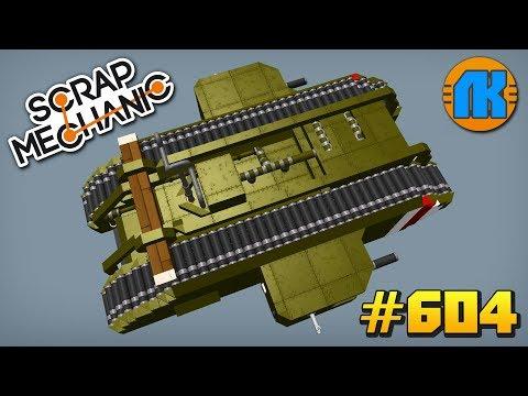 Scrap Mechanic \ #604 \ ОГРОМНЫЙ ТАНК MARK V REV.1 \ СКАЧАТЬ СКРАП МЕХАНИК !!!