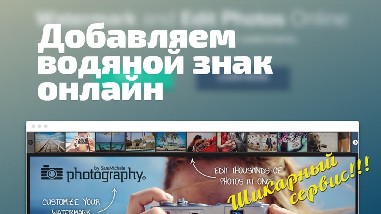 онлайн наложение водяного знака на фото