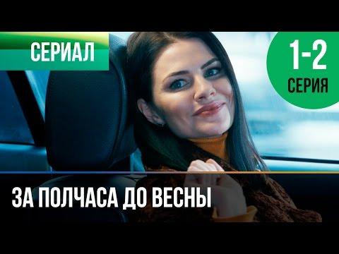 ▶️ За полчаса до весны 1 и 2 серия - Мелодрама | Фильмы и сериалы - Русские мелодрамы - Видео онлайн