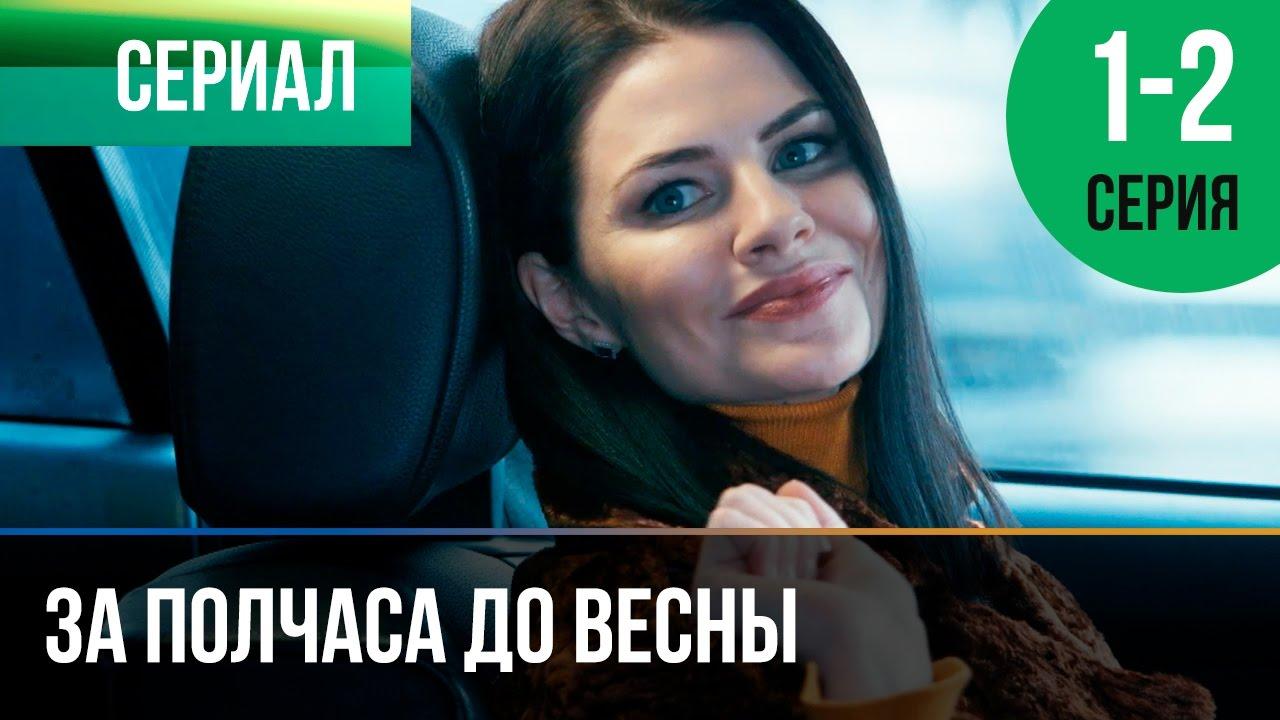 За полчаса до весны 1 и 2 серия - Мелодрама   Фильмы и сериалы - Русские  мелодрамы 07a204c8c4c