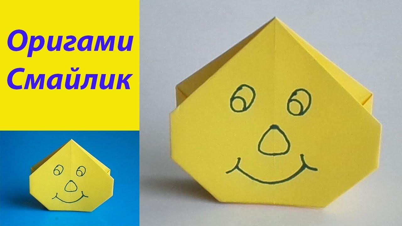 оригами из бумаги смайлы меняющие лицо пошагово в картинках повторном щелчке