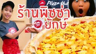 ร้านพิซซ่าฮัท-กล่องกระดาษ-vs-พิซซ่ายักษ์-ใหญ่มาก-ใยบัว-boxfort-pizza-hut