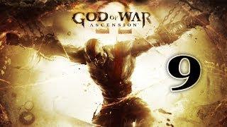 Прохождение игры God of War: Ascension - Часть 9
