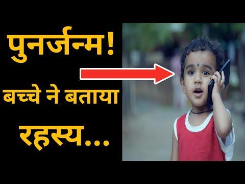 एक बच्चे ने पुनर्जन्म में खोजा पुराना गांव। Real Story Of Punarjanm