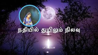 Tamil kavithai-தமிழ் கவிதை-நதியில் துயிலும் நிலவு-பா.உதயன்