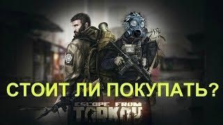СТОИТ ЛИ ПОКУПАТЬ Escape From Tarkov? ОБЗОР И ВПЕЧАТЛЕНИЯ ОТ ОНЛАЙН ПВП