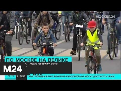 В велофестивале в Москве приняли участие 30 тысяч человек - Москва 24