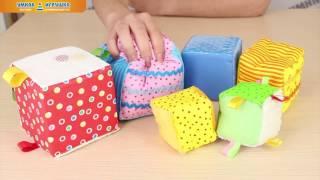 Игрушка «Умные кубики» Мякиши