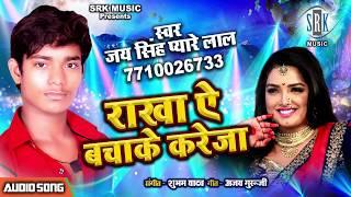 Rakha Ae Bachake Kareja | Jay Singh Pyare Lal | Superhit Bhojpuri Song