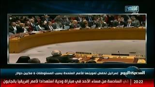 إسرائيل تخفض تمويلها للأمم المتحدة بسبب المستوطنات 6 ملايين دولار