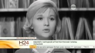 Галина Польских отмечает 75-летний юбилей