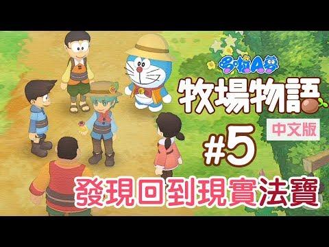 #5 發現回去法寶之一「呼喚精靈手環」《哆啦A夢 牧場物語》(Switch 中文版)