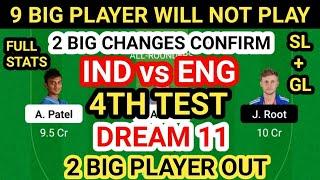 IND vs ENG 4TH Test Dream 11 Team Prediction || IND vs ENG 4TH Test Dream 11 Team Analysis || Pit Rp screenshot 3