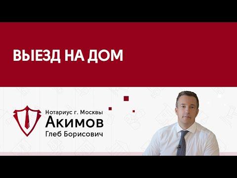 Нотариус Акимов Глеб Борисович - Выезд на дом