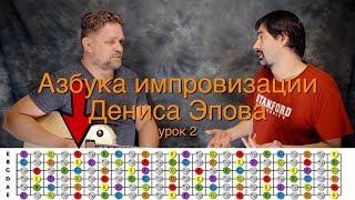 Азбука импровизации Дениса Эпова: Урок 2. Контроль Тоники