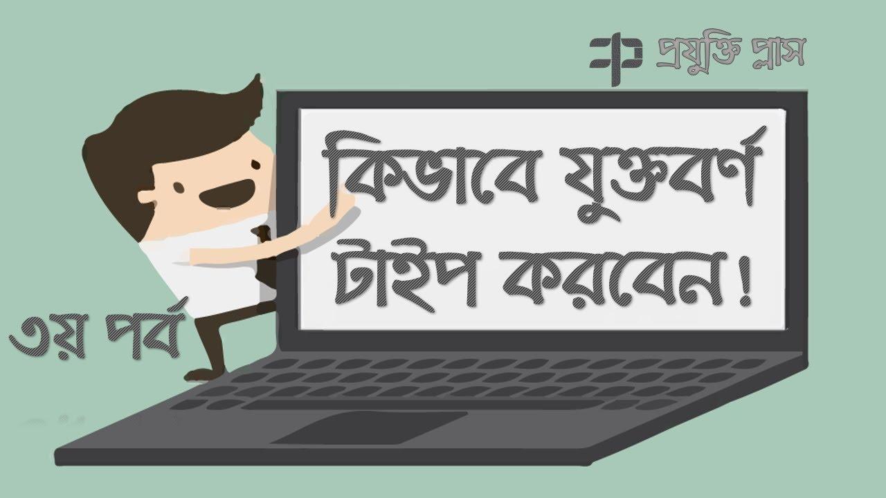 Bangla Type Tutorial Part-03(How to type Jukto Borno/Juktakkhor by Avro  Keyboard in facebook,google)