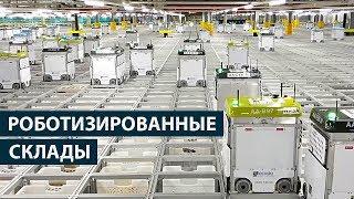 Как Тысячи Роботов Упаковывают Продукты. Роботизированные склады