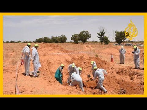 وزارة العدل بحكومة الوفاق الليبية تعلن اكتشاف مقبرة جماعية جديدة في مدينة ترهونة تضم 5 جثث مجهولة  - نشر قبل 4 ساعة