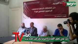 المركز المصري للحقوق الاقتصادية والاجتماعية يناقش قانون الخدمة المدنية