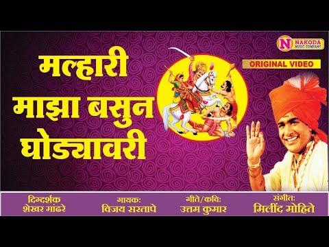 Malhari Maza Basun Ghodyavaree मल्हारी माझा बसून घोड्यावरी | Marathi Devotional Full Song