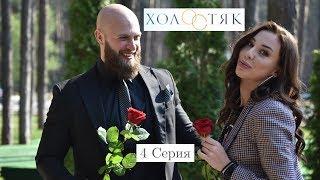 Холостяк31 с Сергеем Алиевым 4 Серия cмотреть видео онлайн бесплатно в высоком качестве - HDVIDEO