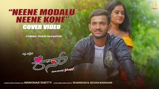 Neene Modalu Cover Kiss Yogesh Savithri A P Arjun Adi Hari Shreya Ghoshal