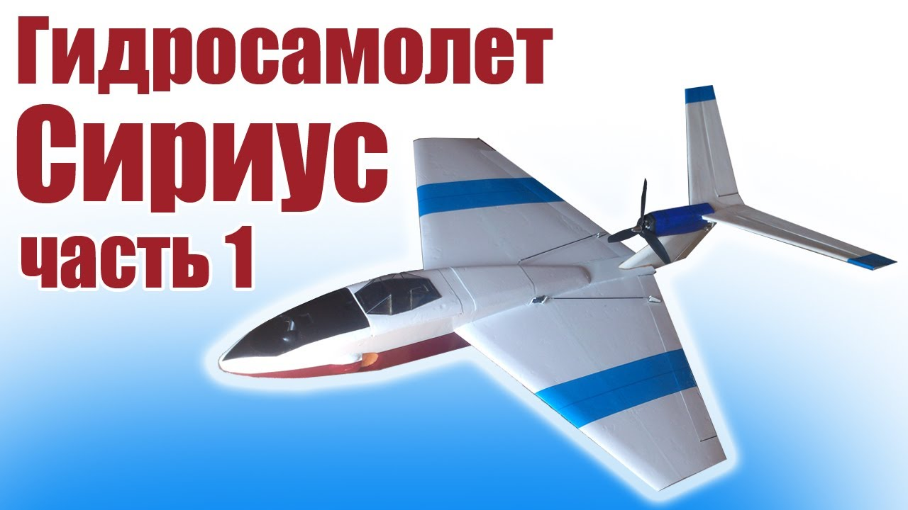 Гидросамолет Сириус / 1 часть / ALNADO