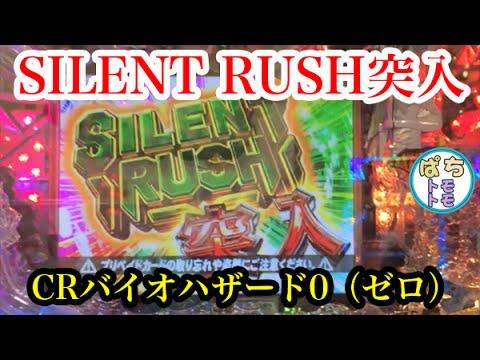 CRバイオハザード0(ゼロ) その3 SILENT RUSH突入 <Daiichi>[ぱちんこ大好きトモトモ実践動画]