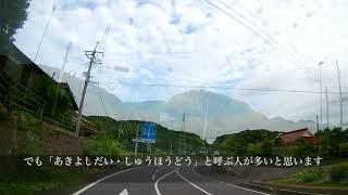 HONDA CB400SF  山口県山陰地方探訪 その1 美祢・国道435号