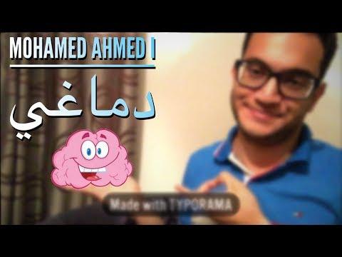 Mohamed Ahmed | دماغي