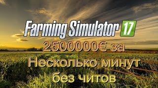 Как получить много денег в игре Farming Simulator 2015