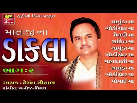 Hemant Chauhan Non Stop Dakla  Mataji Na Dakla  Part 02  Non Stop  Gujarati Dakla Songs