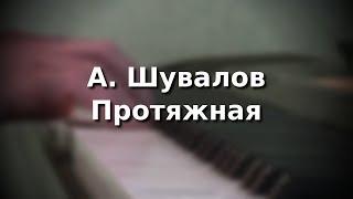 А. Шувалов - Протяжная