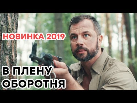 В ПЛЕНУ ОБОРОТНЯ - НОВИНКА 2019 - КРИМИНАЛЬНЫЙ БОЕВИК