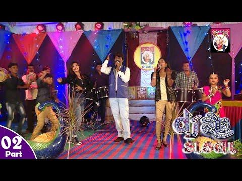 Dj Rock Dakla || Ramnik Charoliya, Devangi Patel || NonStopDakla || Part-02