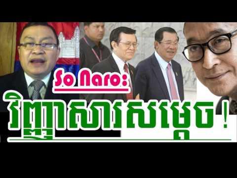 Cambodia TV News: CMN Cambodia Media Network Radio Khmer Morning Sunday 04/16/2017
