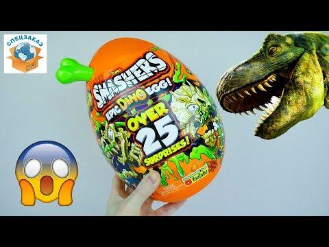 Нашёл Гигантское Яйцо Динозавра! Загадка Слайм Жвачка для рук Zuru Smashers | СПЕЦЗАКАЗ