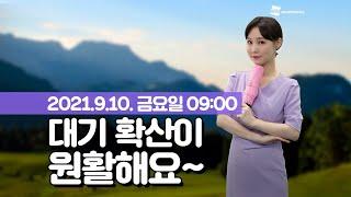 [웨더뉴스] 오늘의 미세먼지 예보 (9월 10일 09시…