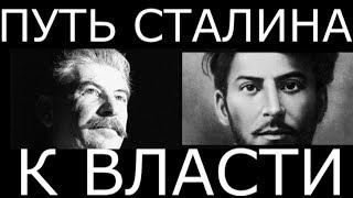 Долгий путь Сталина к власти.