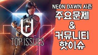 [공식] 네온던 출시시간/용량 & 탑이슈 [레인…