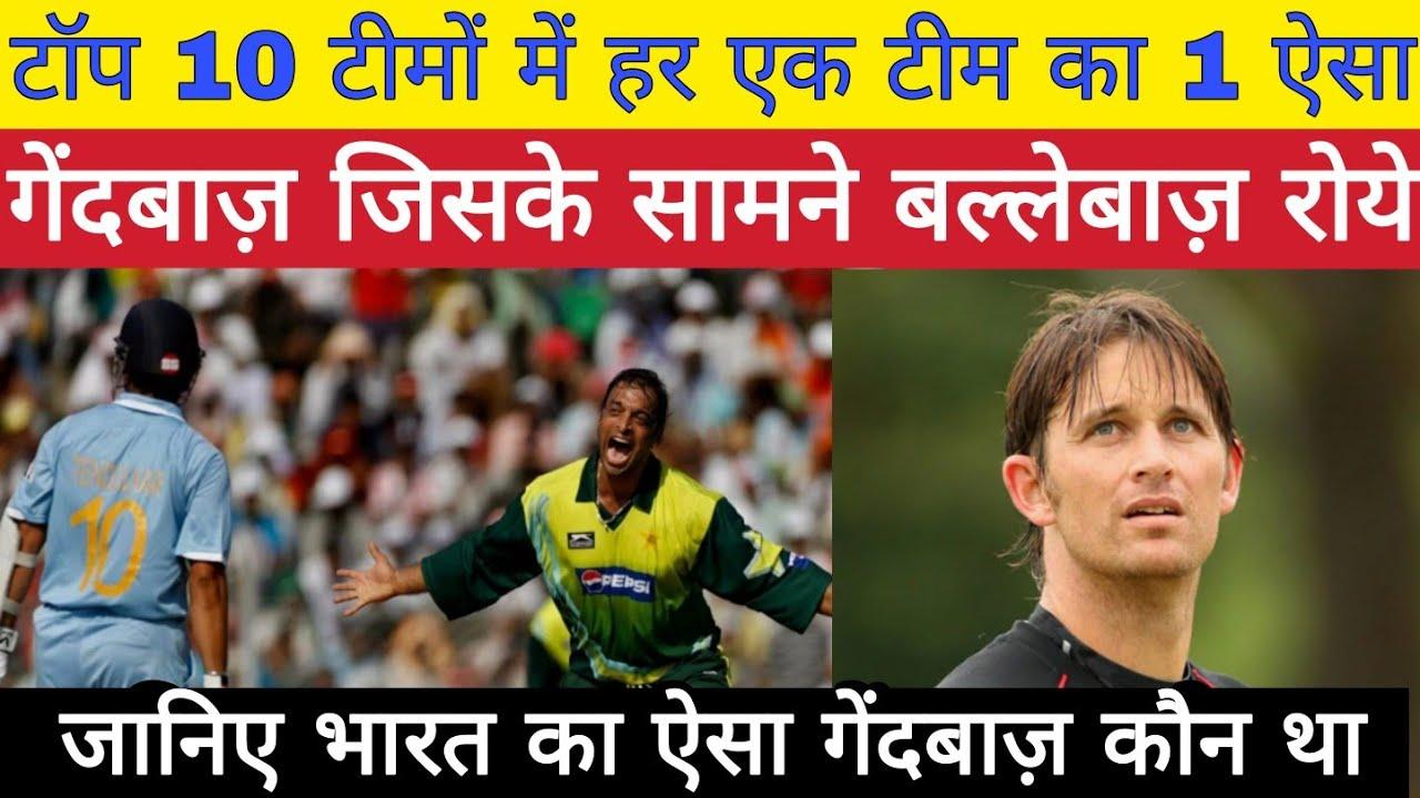 हर देश का एक सबसे खतरनाक गेंदबाज। One of the most dangerous bowlers of every country