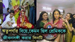 গায়ে হলুদ থেকে বিয়ে,কেমন ছিল ঋতুপর্ণার বিয়ের দিনটি।Actress Rituparna Sengupta Wedding