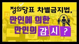 차별금지법에 대한 한국장로교총연합회 대표의 입장