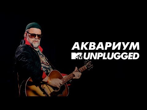 MTV UNPLUGGED: Аквариум