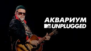 �������� ���� MTV UNPLUGGED: Аквариум ������