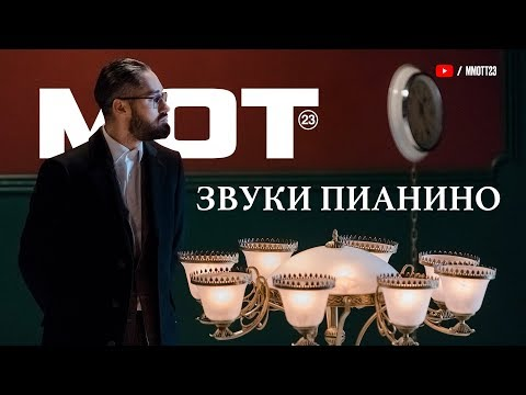 Мот - Звуки пианино