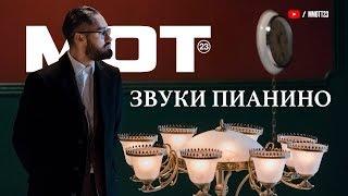 Download Мот - Звуки пианино (премьера клипа, 2017) Mp3 and Videos