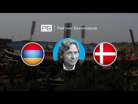 Прогноз Валерия Карпина: Армения – Дания